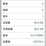 Chinesischer iPhone Screenshot